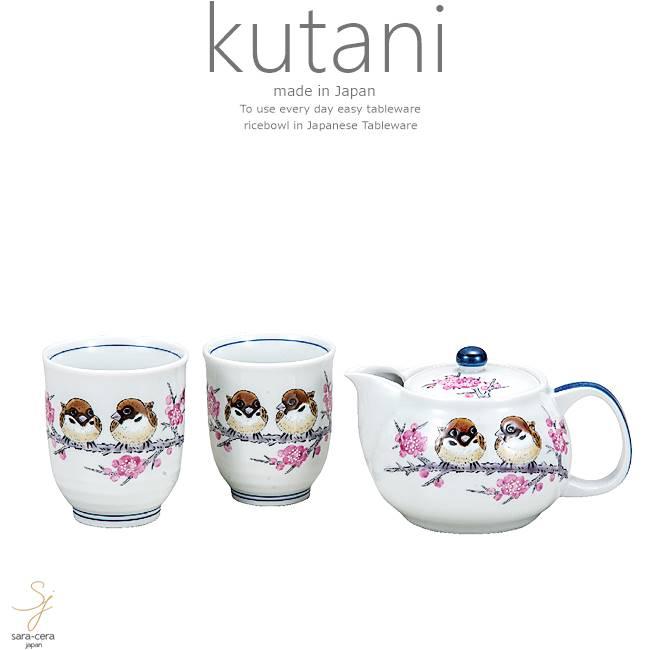 九谷焼 茶器セット 湯のみ 湯飲み ティーポット お茶 すずめ 和食器 日本製 ギフト おうち ごはん うつわ 陶器