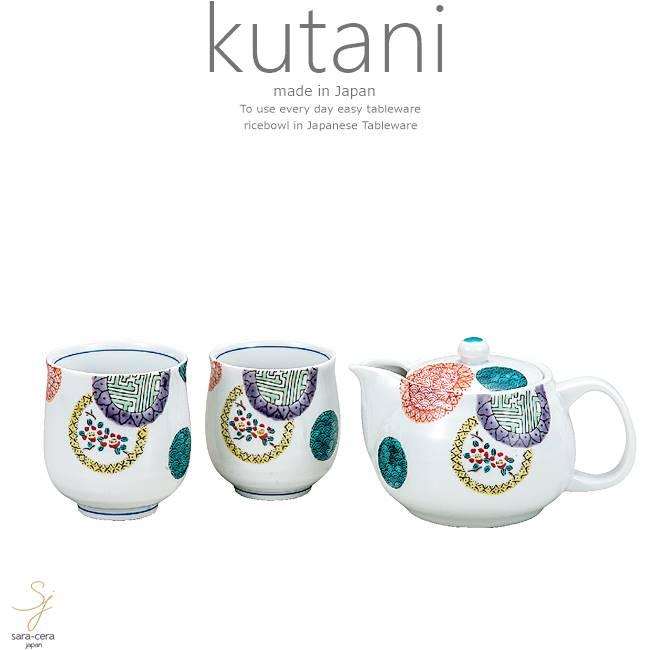 九谷焼 茶器セット 湯のみ 湯飲み ティーポット お茶 色絵丸紋 和食器 日本製 ギフト おうち ごはん うつわ 陶器