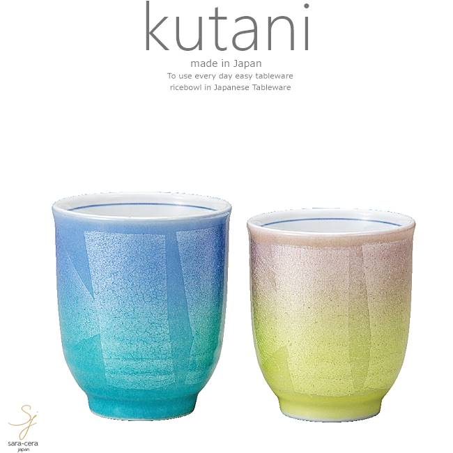 九谷焼 2個セット ペア 湯のみ 湯飲み コップ タンブラー お茶銀彩二色 和食器 日本製 ギフト おうち ごはん うつわ 陶器