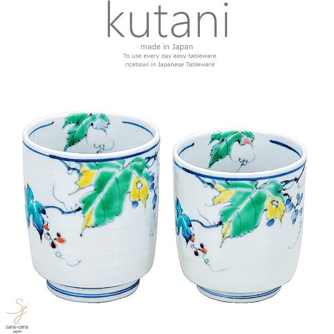 九谷焼 2個セット ペア 湯のみ 湯飲み コップ タンブラー お茶野ぶどう 和食器 日本製 ギフト おうち ごはん うつわ 陶器