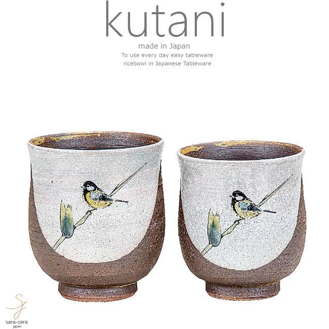 九谷焼 2個セット ペア 湯のみ 湯飲み コップ タンブラー お茶のどか 和食器 日本製 ギフト おうち ごはん うつわ 陶器