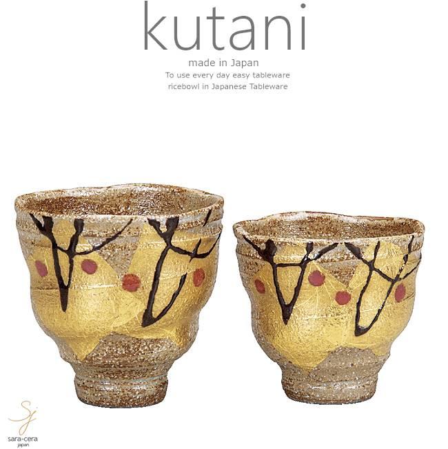 九谷焼 2個セット ペア 湯のみ 湯飲み コップ タンブラー お茶金箔花文 和食器 日本製 ギフト おうち ごはん うつわ 陶器