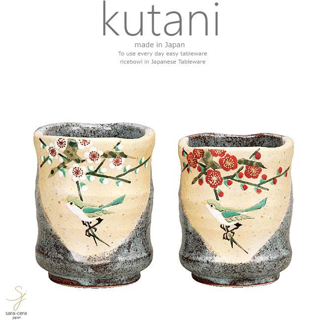 九谷焼 2個セット ペア 湯のみ 湯飲み コップ タンブラー お茶金彩梅に鳥 和食器 日本製 ギフト おうち ごはん うつわ 陶器