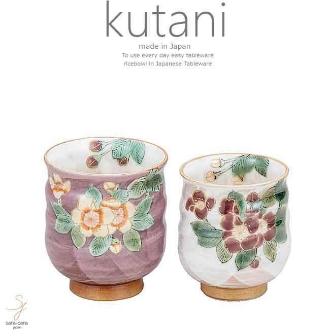 九谷焼 2個セット ペア 湯のみ 湯飲み コップ タンブラー お茶海棠 和食器 日本製 ギフト おうち ごはん うつわ 陶器