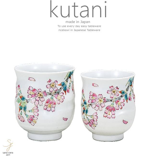 九谷焼 2個セット ペア 湯のみ 湯飲み コップ タンブラー お茶桜 和食器 日本製 ギフト おうち ごはん うつわ 陶器