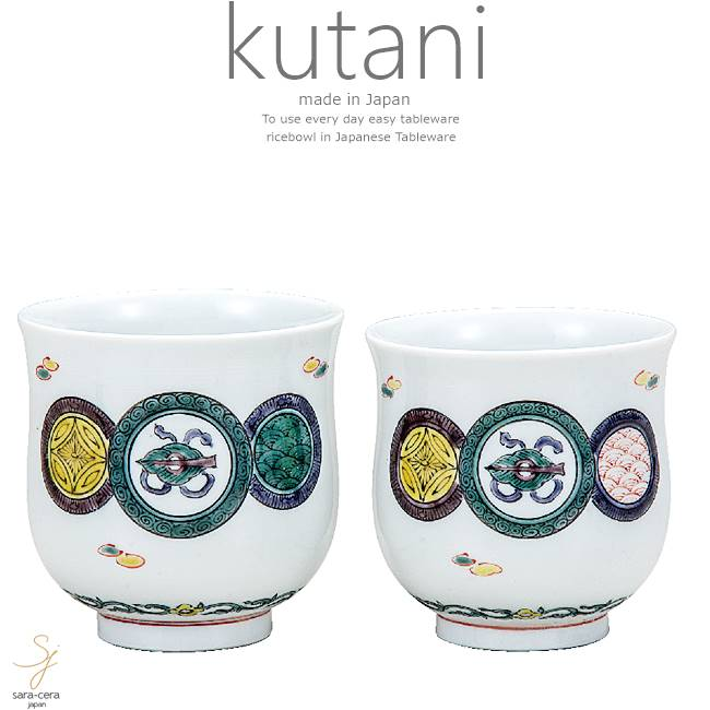 九谷焼 2個セット ペア 湯のみ 湯飲み コップ タンブラー お茶丸紋宝紋 和食器 日本製 ギフト おうち ごはん うつわ 陶器