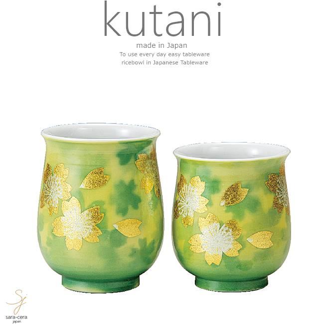 九谷焼 2個セット ペア 湯のみ 湯飲み コップ タンブラー お茶金箔桜文 和食器 日本製 ギフト おうち ごはん うつわ 陶器