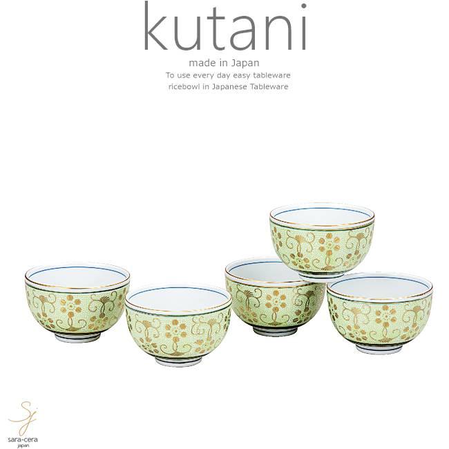 九谷焼 5個セット おもてなし接客 来客 煎茶 お茶 茶器白粒鉄仙きみどり 和食器 日本製 ギフト おうち ごはん うつわ 陶器