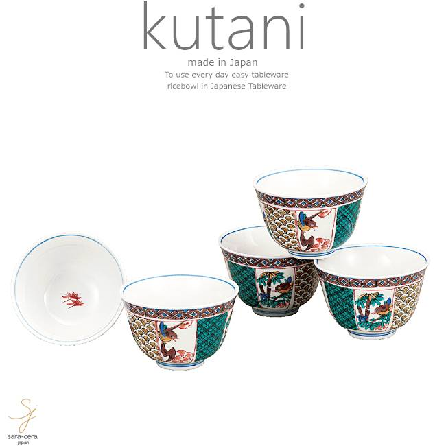 九谷焼 5個セット おもてなし接客 来客 煎茶 お茶 茶器古九谷花鳥 和食器 日本製 ギフト おうち ごはん うつわ 陶器