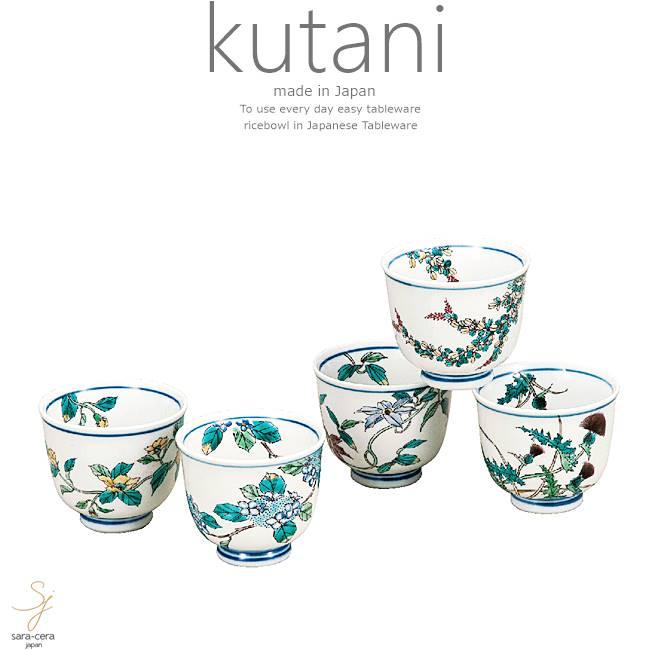 九谷焼 5個セット おもてなし接客 来客 煎茶 お茶 茶器草花絵変り 和食器 日本製 ギフト おうち ごはん うつわ 陶器