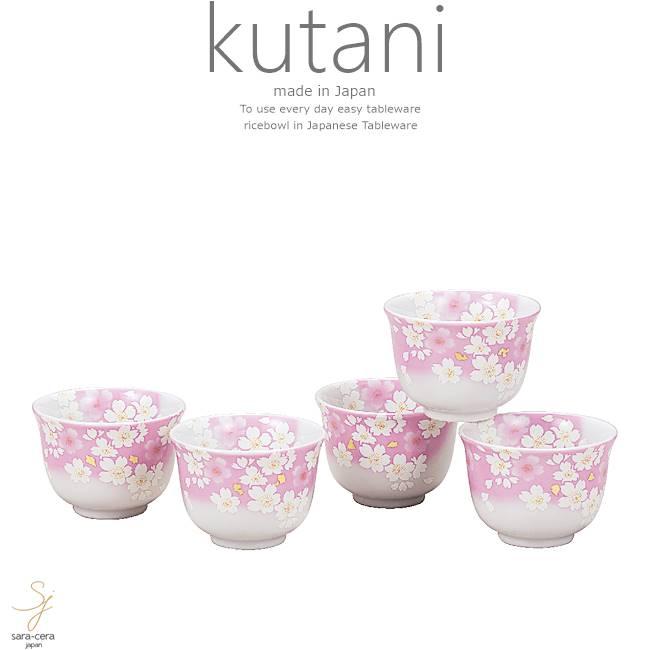 九谷焼 5個セット おもてなし接客 来客 煎茶 お茶 茶器金箔花の舞 和食器 日本製 ギフト おうち ごはん うつわ 陶器