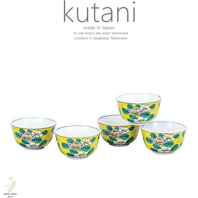 九谷焼 5個セット おもてなし接客 来客 煎茶 お茶 茶器吉田屋椿 和食器 日本製 ギフト おうち ごはん うつわ 陶器
