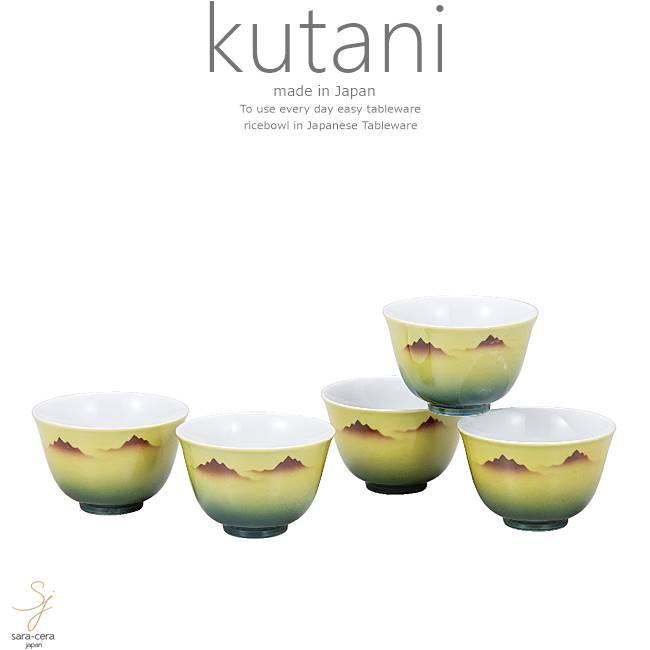 九谷焼 5個セット おもてなし接客 来客 煎茶 お茶 茶器連山 和食器 日本製 ギフト おうち ごはん うつわ 陶器