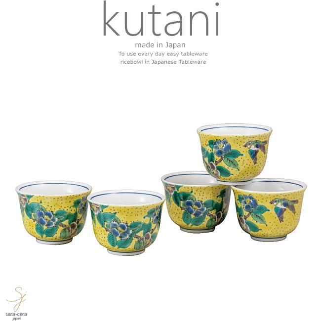 九谷焼 5個セット おもてなし接客 来客 煎茶 お茶 茶器吉田屋椿に鳥 和食器 日本製 ギフト おうち ごはん うつわ 陶器