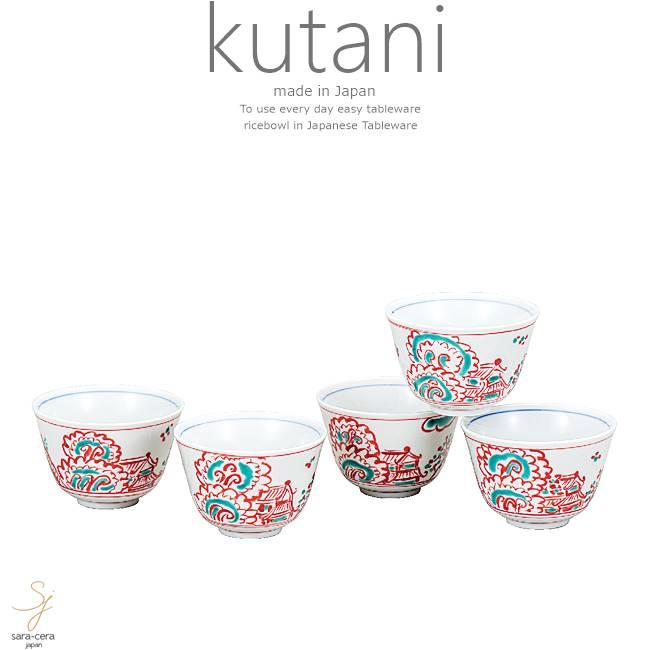 九谷焼 5個セット おもてなし接客 来客 煎茶 お茶 茶器赤絵 和食器 日本製 ギフト おうち ごはん うつわ 陶器