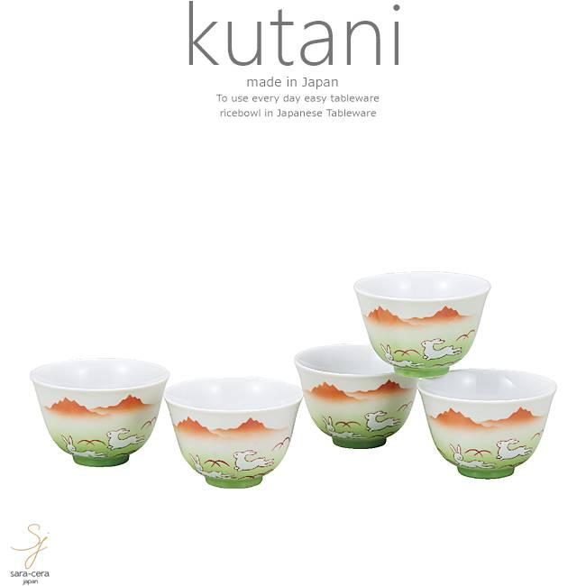 九谷焼 5個セット おもてなし接客 来客 煎茶 お茶 茶器山うさぎ 和食器 日本製 ギフト おうち ごはん うつわ 陶器
