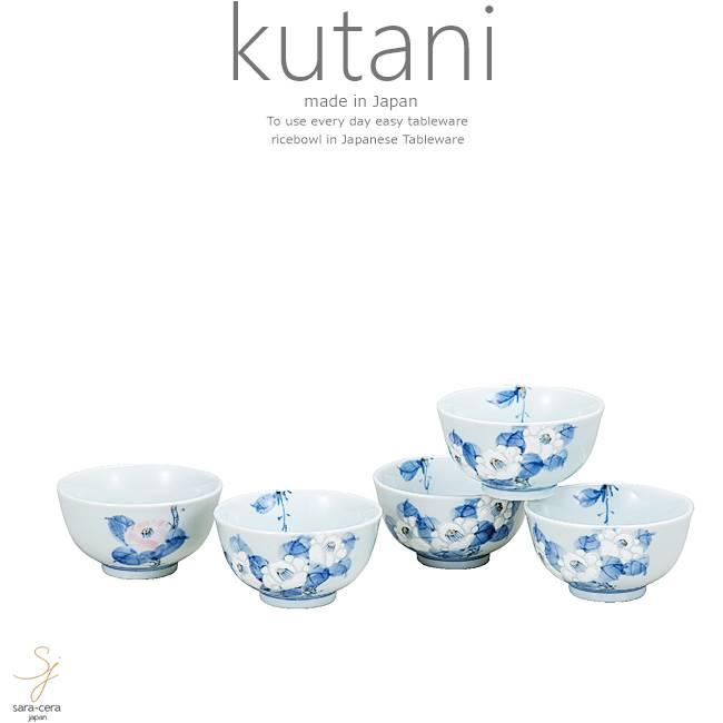 九谷焼 5個セット おもてなし接客 来客 煎茶 お茶 茶器白椿 和食器 日本製 ギフト おうち ごはん うつわ 陶器