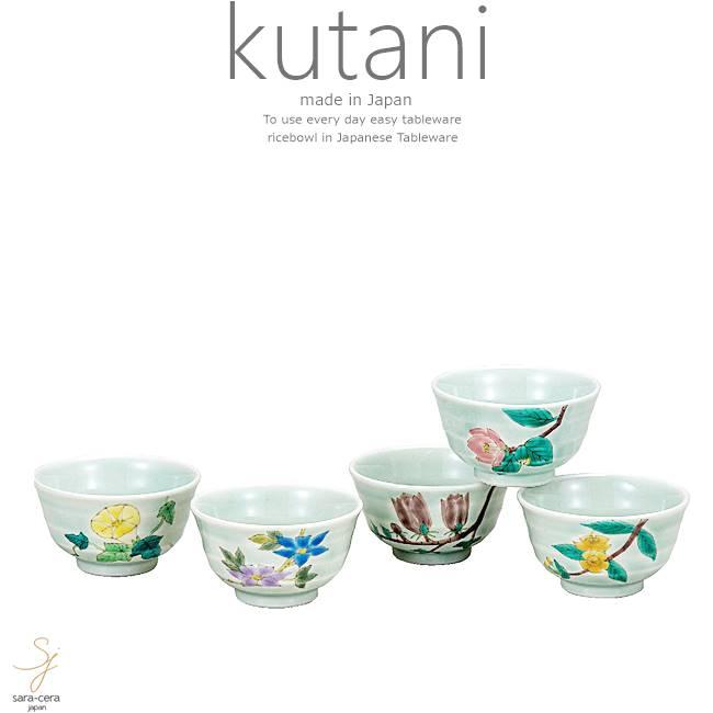 九谷焼 5個セット おもてなし接客 来客 煎茶 お茶 茶器青磁絵変り草花 和食器 日本製 ギフト おうち ごはん うつわ 陶器