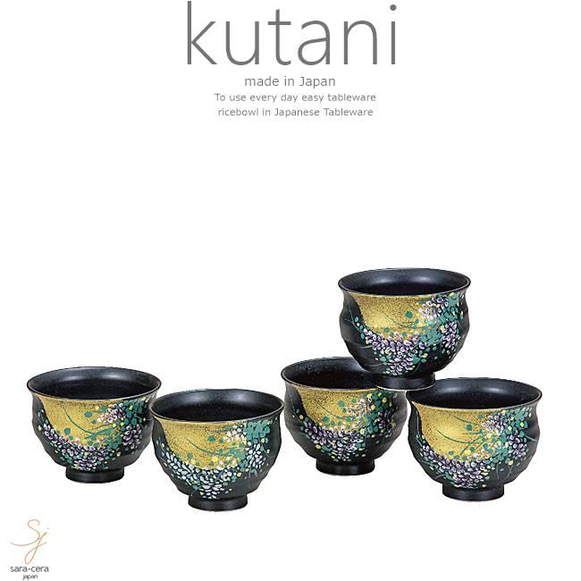 九谷焼 5個セット おもてなし接客 来客 煎茶 お茶 茶器秋月 和食器 日本製 ギフト おうち ごはん うつわ 陶器