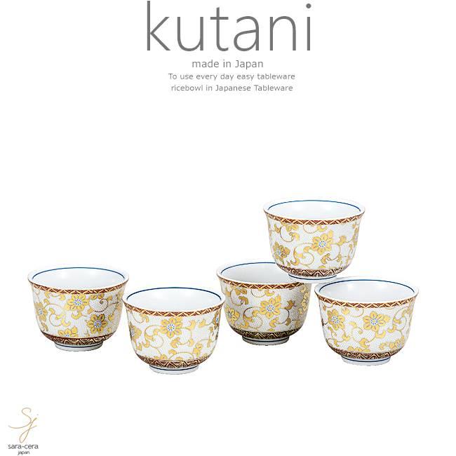 九谷焼 5個セット おもてなし接客 来客 煎茶 お茶 茶器白粒鉄仙 和食器 日本製 ギフト おうち ごはん うつわ 陶器