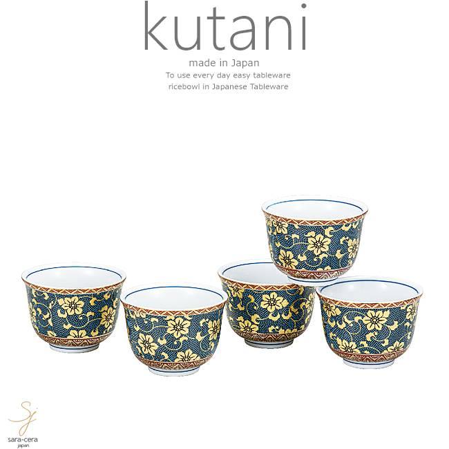 九谷焼 5個セット おもてなし接客 来客 煎茶 お茶 茶器青粒鉄仙 和食器 日本製 ギフト おうち ごはん うつわ 陶器