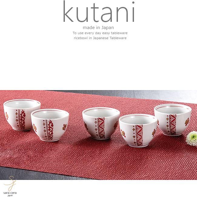 九谷焼 5個セット おもてなし接客 来客 煎茶 お茶 茶器赤絵宝紋 和食器 日本製 ギフト おうち ごはん うつわ 陶器