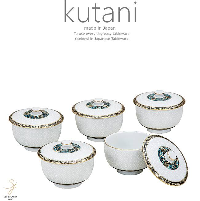 九谷焼 5個セット おもてなし接客 来客 フタ付き煎茶 お茶 茶器 湯のみ 湯飲み 白七宝 和食器 日本製 ギフト おうち ごはん うつわ 陶器