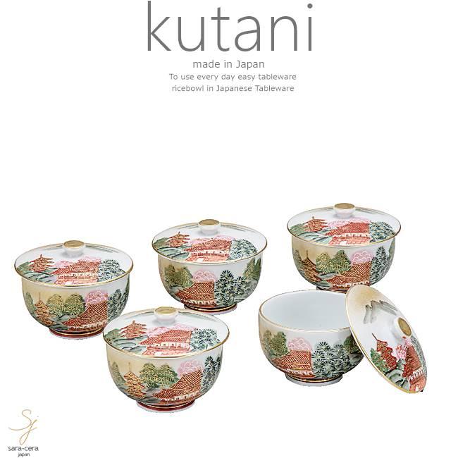 九谷焼 5個セット おもてなし接客 来客 フタ付き煎茶 お茶 茶器 湯のみ 湯飲み 山水 和食器 日本製 ギフト おうち ごはん うつわ 陶器