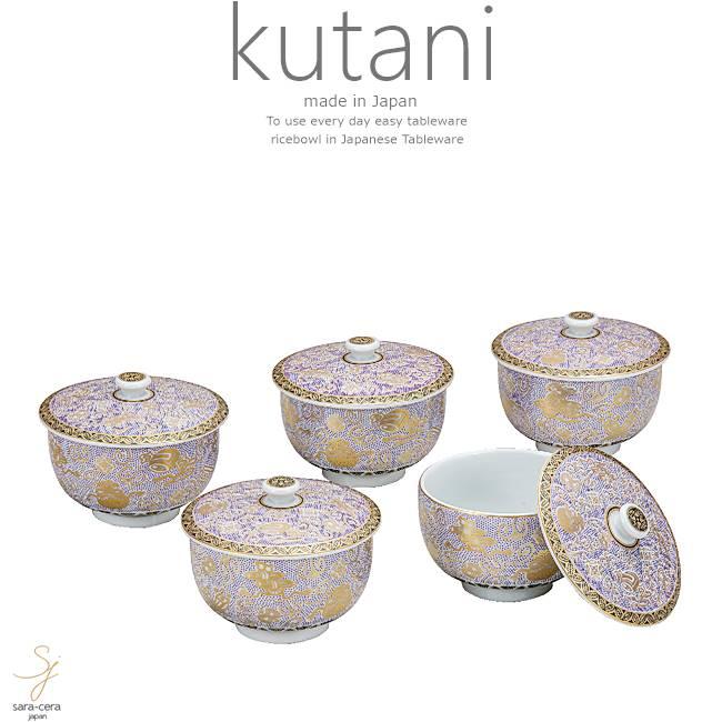 九谷焼 5個セット おもてなし接客 来客 フタ付き煎茶 お茶 茶器 湯のみ 湯飲み 紫粒宝尽し 和食器 日本製 ギフト おうち ごはん うつわ 陶器