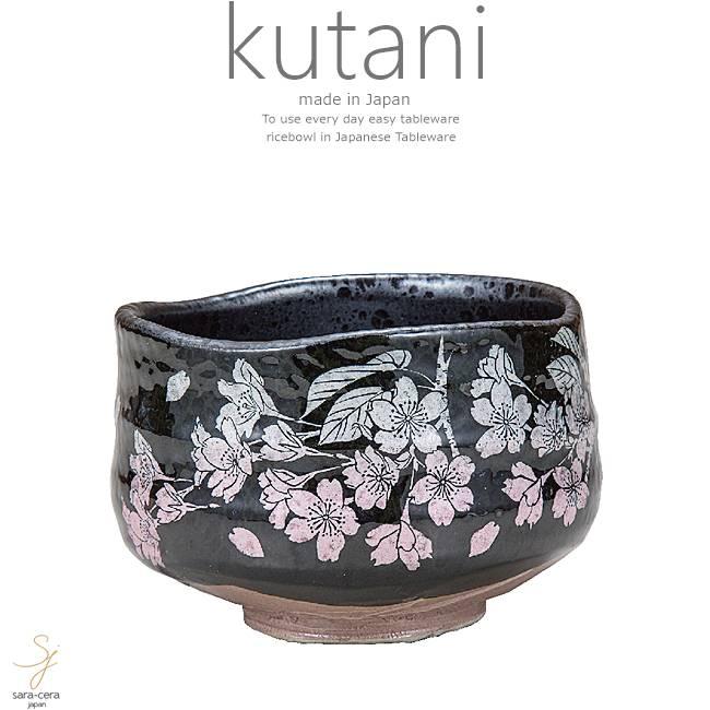 九谷焼 抹茶碗 お抹茶 茶道 桜銀彩 和食器 日本製 ギフト おうち ごはん うつわ 陶器