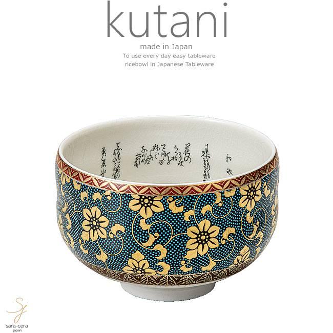 九谷焼 抹茶碗 お抹茶 茶道 青粒鉄仙 和食器 日本製 ギフト おうち ごはん うつわ 陶器