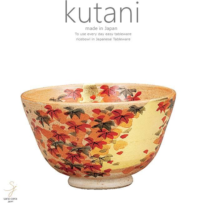 九谷焼 抹茶碗 お抹茶 茶道 金箔紅葉 和食器 日本製 ギフト おうち ごはん うつわ 陶器