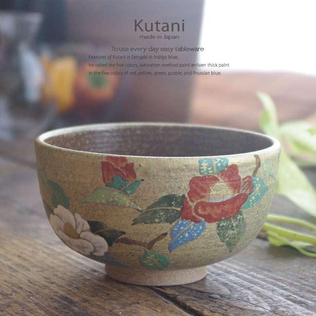 九谷焼 抹茶碗 お抹茶 茶道 金彩山茶花 和食器 日本製 ギフト おうち ごはん うつわ 陶器