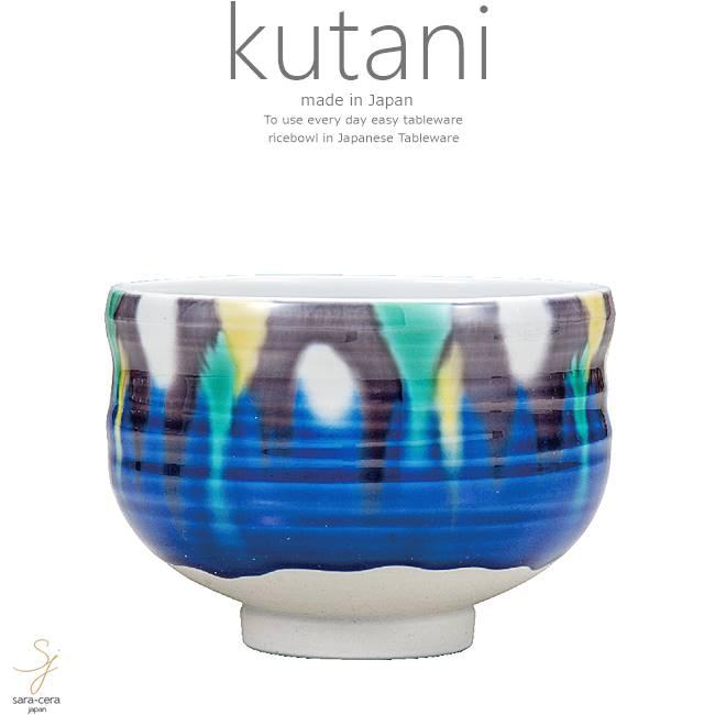 九谷焼 抹茶碗 お抹茶 茶道 釉彩 和食器 日本製 ギフト おうち ごはん うつわ 陶器
