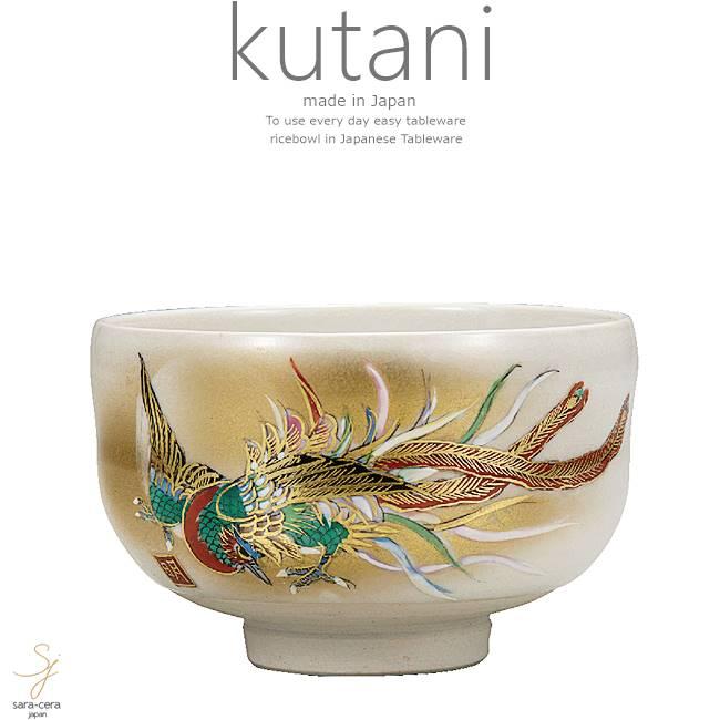 九谷焼 抹茶碗 お抹茶 茶道 鳳凰図 和食器 日本製 ギフト おうち ごはん うつわ 陶器