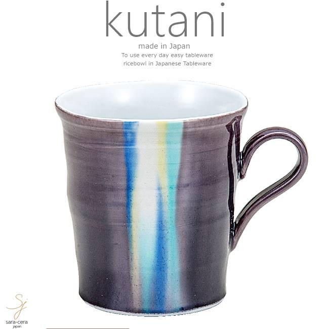 九谷焼 マグカップ コーヒー 紅茶 カフェ 釉彩 和食器 日本製 ギフト おうち ごはん うつわ 陶器