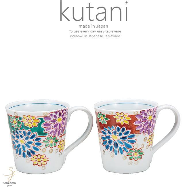 九谷焼 2個セット ペア マグカップ コーヒー 紅茶 カフェ 赤青菊 和食器 日本製 ギフト おうち ごはん うつわ 陶器