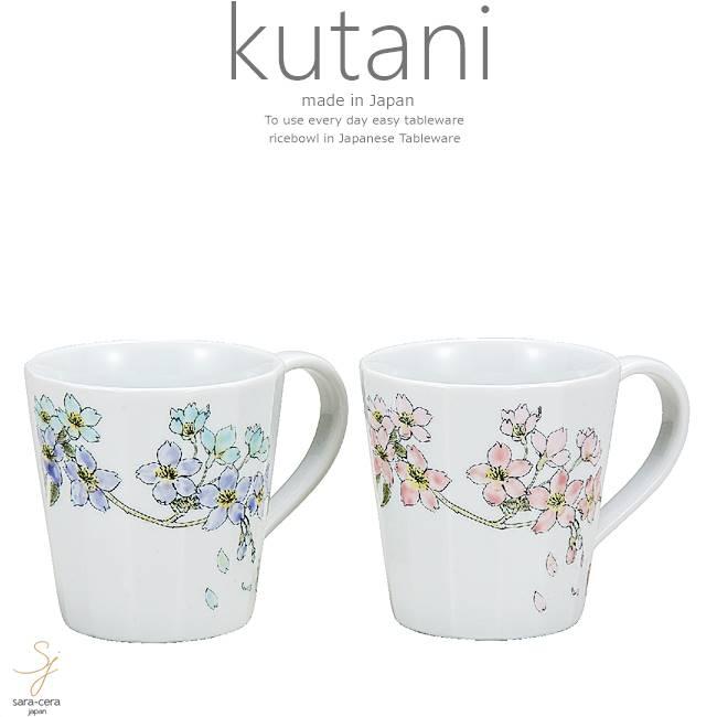 九谷焼 2個セット ペア マグカップ コーヒー 紅茶 カフェ 桜 和食器 日本製 ギフト おうち ごはん うつわ 陶器