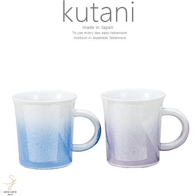 九谷焼 2個セット ペア マグカップ コーヒー 紅茶 カフェ 銀彩 和食器 日本製 ギフト おうち ごはん うつわ 陶器
