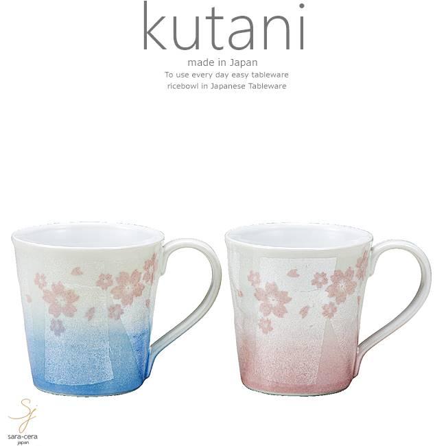 九谷焼 2個セット ペア マグカップ コーヒー 紅茶 カフェ 銀彩さくら 和食器 日本製 ギフト おうち ごはん うつわ 陶器