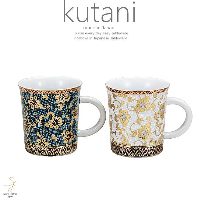 九谷焼 2個セット ペア マグカップ コーヒー 紅茶 カフェ コンビ鉄仙 和食器 日本製 ギフト おうち ごはん うつわ 陶器