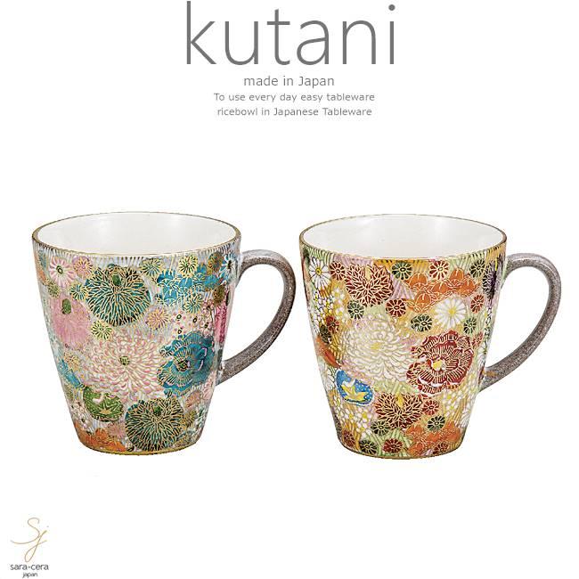 九谷焼 2個セット ペア マグカップ コーヒー 紅茶 カフェ 花詰 和食器 日本製 ギフト おうち ごはん うつわ 陶器