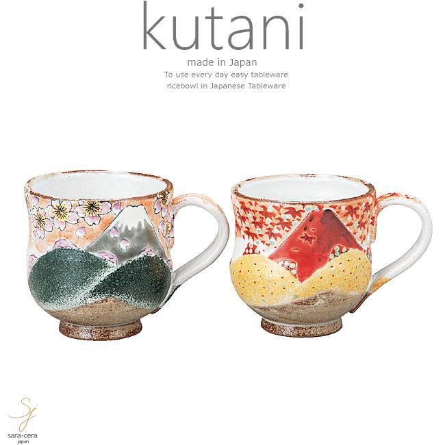 九谷焼 2個セット ペア マグカップ コーヒー 紅茶 カフェ 春の富士 秋の富士 和食器 日本製 ギフト おうち ごはん うつわ 陶器