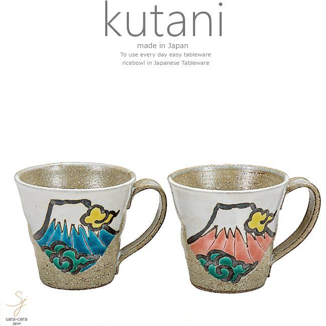 九谷焼 2個セット ペア マグカップ コーヒー 紅茶 カフェ 富士山 和食器 日本製 ギフト おうち ごはん うつわ 陶器