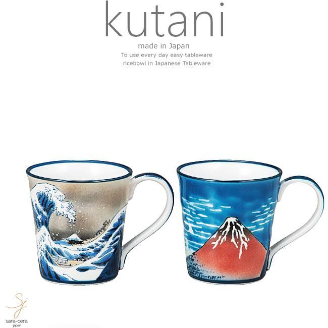 九谷焼 2個セット ペア マグカップ コーヒー 紅茶 カフェ 北斎 和食器 日本製 ギフト おうち ごはん うつわ 陶器