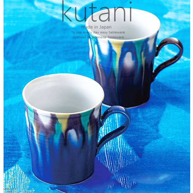 九谷焼 2個セット ペア マグカップ コーヒー 紅茶 カフェ 釉彩 和食器 日本製 ギフト おうち ごはん うつわ 陶器