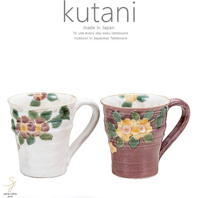 九谷焼 2個セット ペア マグカップ コーヒー 紅茶 カフェ 海棠 和食器 日本製 ギフト おうち ごはん うつわ 陶器