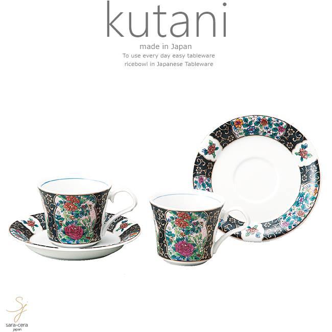 九谷焼 2個セット ペア コーヒーカップソーサー カフェ 珈琲 紅茶 錦絵 和食器 日本製 ギフト おうち ごはん うつわ 陶器
