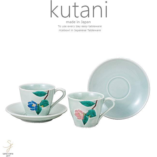 九谷焼 2個セット ペア コーヒーカップソーサー カフェ 珈琲 紅茶 青磁椿 和食器 日本製 ギフト おうち ごはん うつわ 陶器
