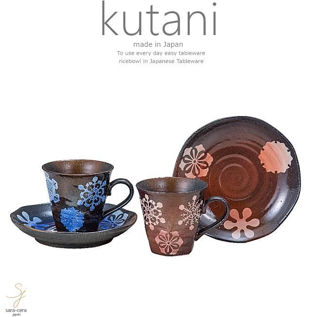 九谷焼 2個セット ペア コーヒーカップソーサー カフェ 珈琲 紅茶 雪輪文様 和食器 日本製 ギフト おうち ごはん うつわ 陶器